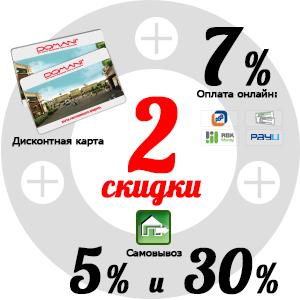 """Выгодная акция """"2 скидки"""" в интернет- магазине """"DOMANI"""""""