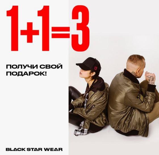 "BlackStar Wear - Акция ""1+1=3"""