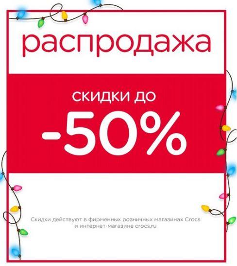 Обувь КРОКС - Распродажа со скидками до 50%