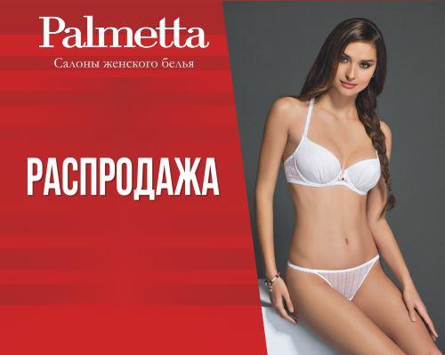 МЕГА - Распродажа в Palmetta