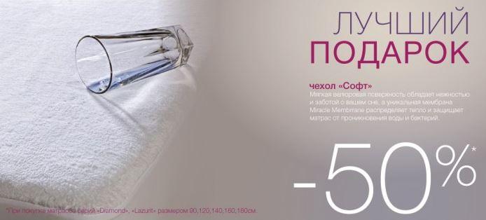 Лазурит - Скидки до 50% на товары для сна