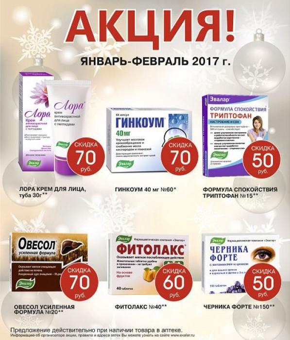 СКИДКА на продукцию Эвалар в аптеках