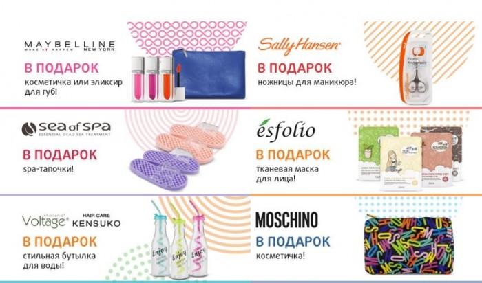 "Подружка - Акции ""Подарки за покупки"" в апреле 2017 года"