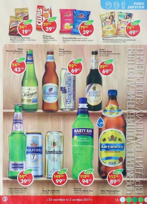 Акции в Пятерочке на пиво с 26 сентября по 2 октября 2017 года