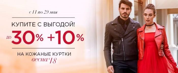 Акции Снежная Королева. 30% + 15% на кожаные куртки