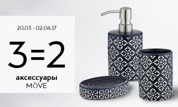 "Стокманн - Акция ""3 = 2"" на аксессуары"