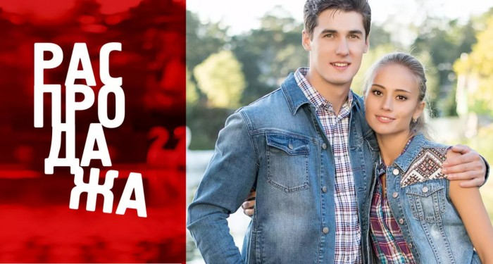 МЕГА - Финальная распродажа в WESTLAND