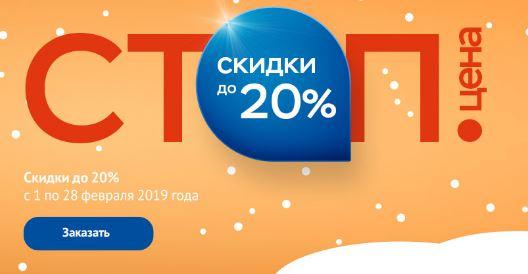 "Акции аптеки 36,6 ""Стоп цена"" февраль 2019. Скидка 20%"