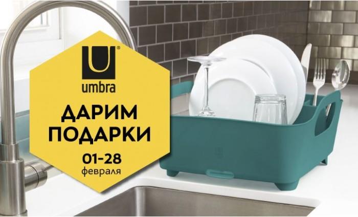 Акции Стокманн в феврале 2018. Сушилка для посуды в подарок