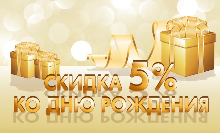Мир Кожи и Меха - Скидка 5% ко Дню Рождения!