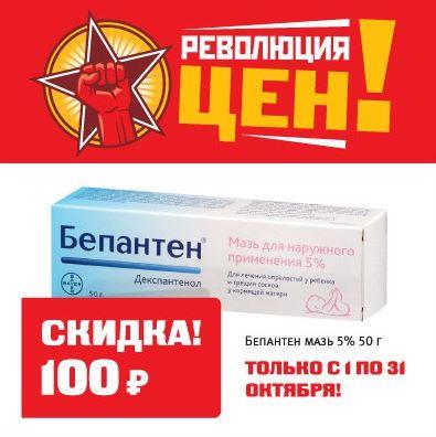Акция на мазь Бепантен в аптеках Первая помощь в октябре 2017