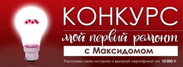 Акции в МаксидоМ в августе 2017. Выиграй сертификат на 10000 рублей