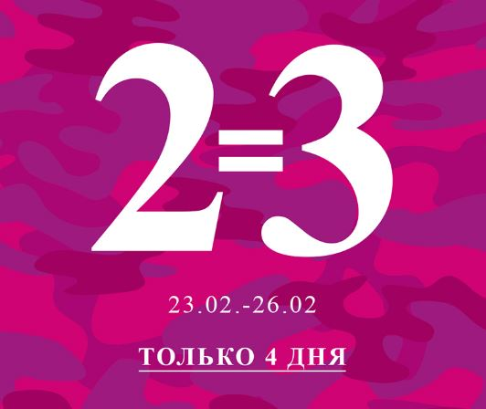 Терволина - Уникальная акция «2=3»