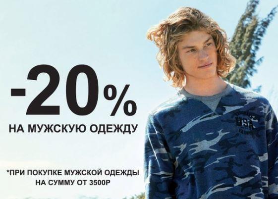 Терранова - Скидка 20% на мужскую одежду