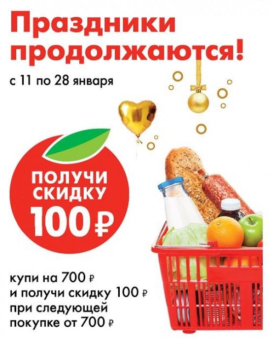 Акции в Пятерочке с 11 по 28 января 2018. Дарим скидку 100 р.