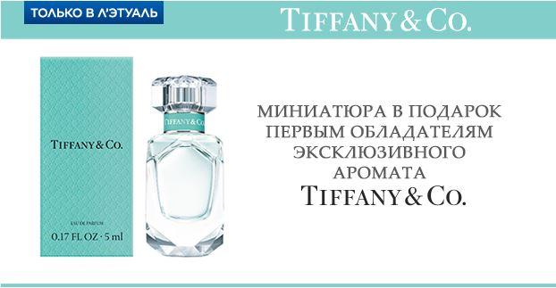 Акция в Л'Этуаль сегодня. Миниатюра в подарок при покупке Tiffany&Co