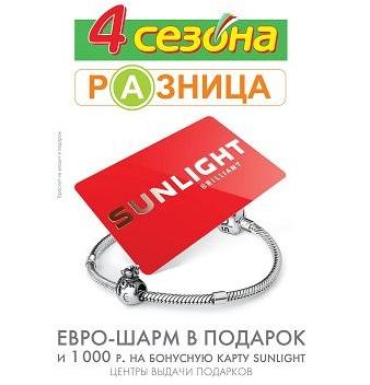 "4 Сезона - ""Подарки от Sunlight""."