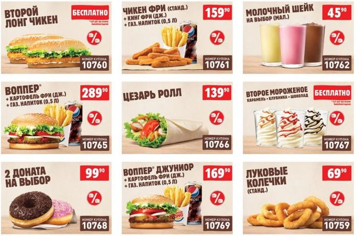Акции Бургер Кинг сегодня. Скидки по купонам