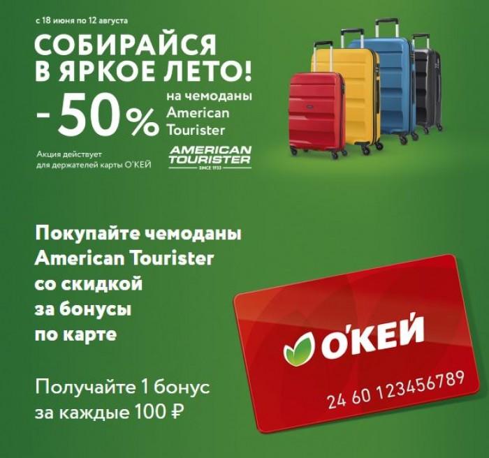 Акция ОКЕЙ. 50% на чемоданы American Tourister за наклейки