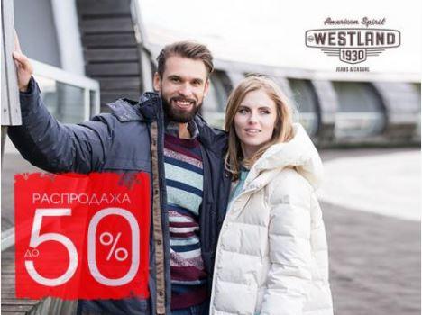 Акции Westland с 27 ноября по 10 января 2018. Зимняя распродажа