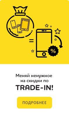 Акции в Евросети сегодня. Супер выгодные условия на Trade-In