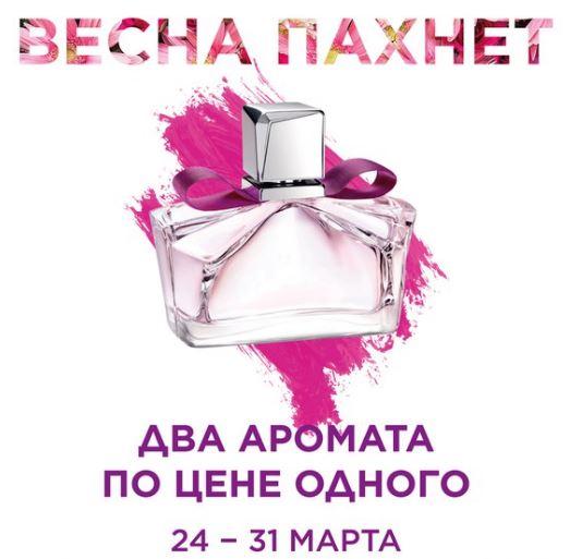 "Л'Этуаль - Акция ""Два аромата по цене одного"""