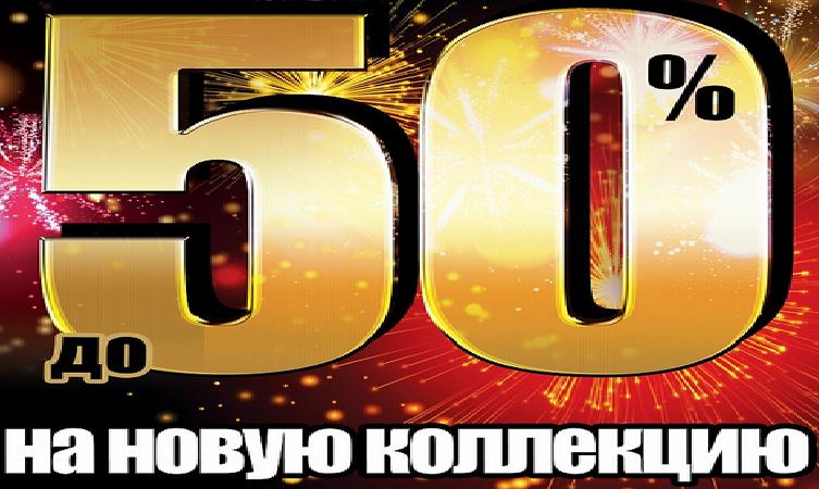 Магазин Paolo Conte - Скидки 50%