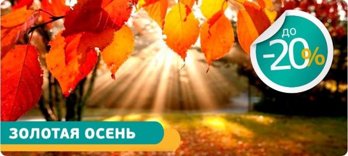 """Акция """"Золотая осень"""" со скидкой 20% на мебель Андерсен в октябре 2017"""