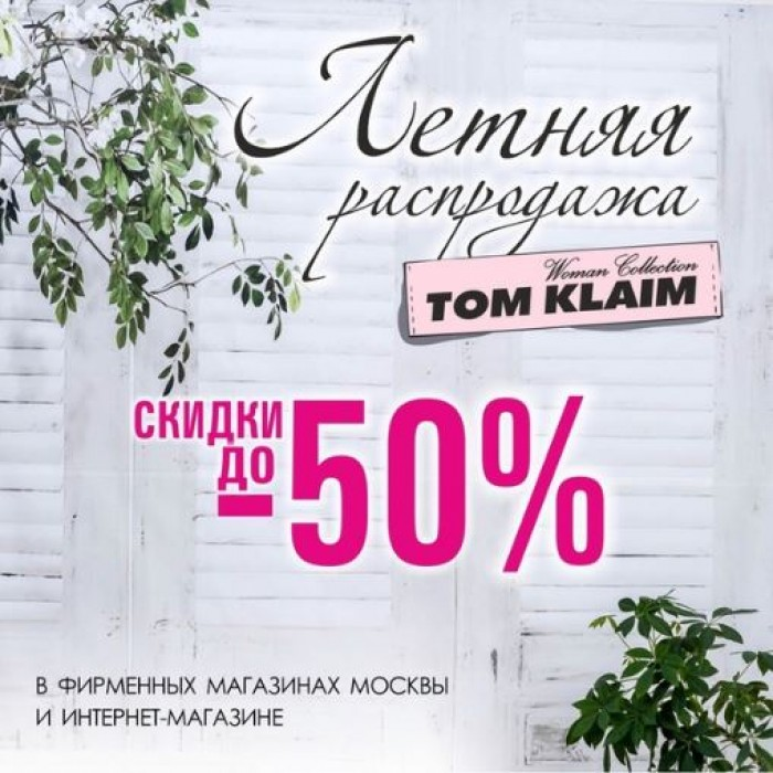 Распродажа в Tom Klaim. До 50% на коллекции Весна-Лето 2018