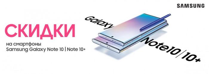 Акции ДНС. До 20000 руб. на смартфоны Samsung Galaxy Note 10 / Note 10+