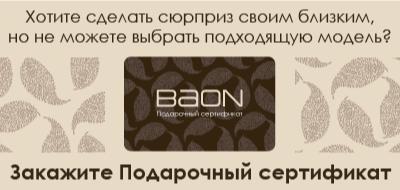 Подарочные сертификаты BAON