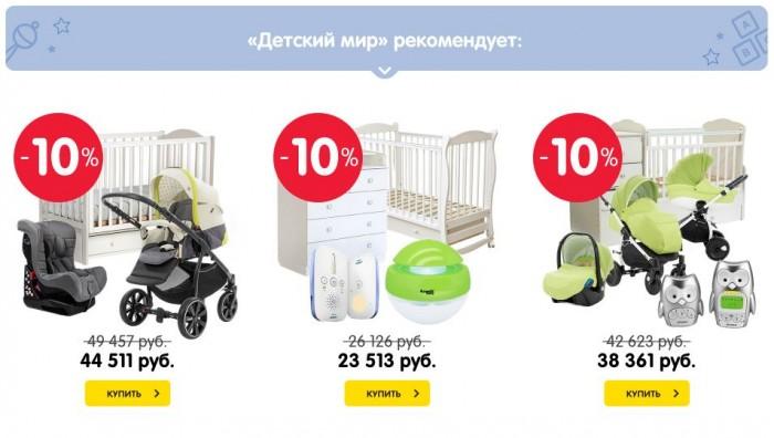 Акции Детский Мир апрель-май 2018. 10% на покупки малышам