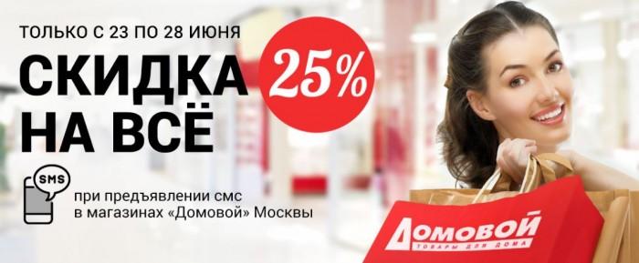 Домовой - Скидка 25% по SMS