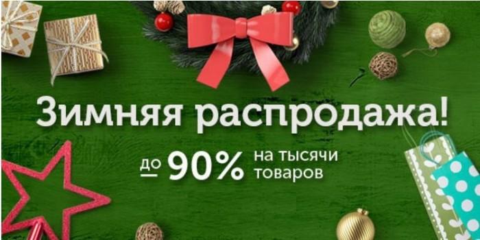 ОЗОН – Скидки до 90% на новогодней распродаже.