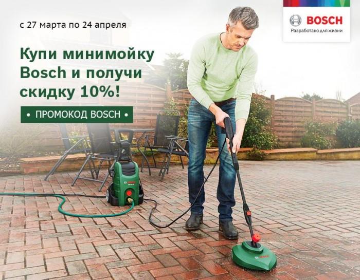 Ситилинк - Скидка 10% на минимойки Bosch