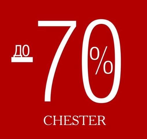 Акции в Честер. Увеличиваем скидки до 70% на коллекцию весна-лето