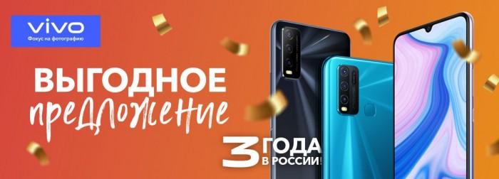 Акции ДНС 2020/2021. Скидки до 3000 руб. на смартфоны VIVO