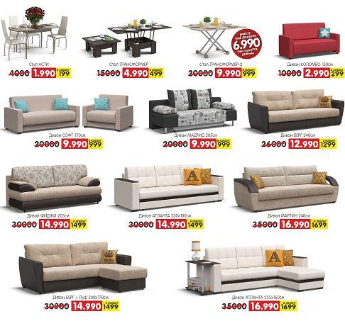 Много Мебели - Акции июля