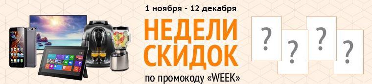 """СИТИЛИНК – Акция  """"Недели скидок"""""""