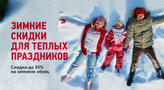 Юничел - Зимние скидки для теплых праздников