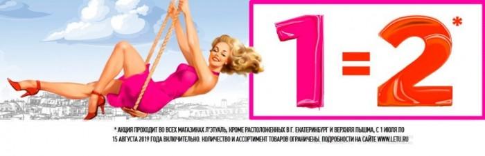 """Акции Л'Этуаль """"2 по цене 1"""" июль-август 2019. Второй товар в подарок"""