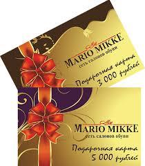 Марио Микке - Подарочные карты