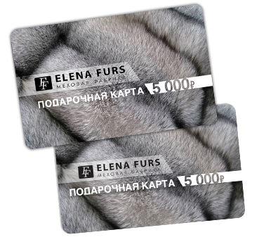 ElenaFurs - «Подарочной карты» номиналом 5 000 рублей.