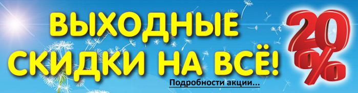 Бегемотик - Скидки на ВСЕ 20%