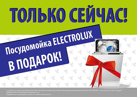 Кухонный Двор - Посудомойка Electrolux в подарок!