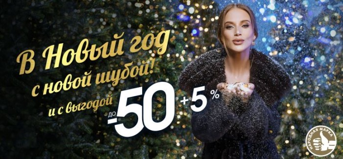Акции в Елена Фурс. До 50% + 5% на ВСЕ шубы 2019/2020