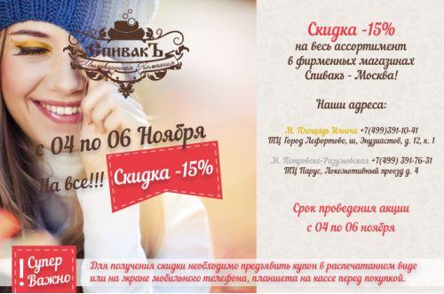 Спивакъ - Скидка 15% на ВСЕ
