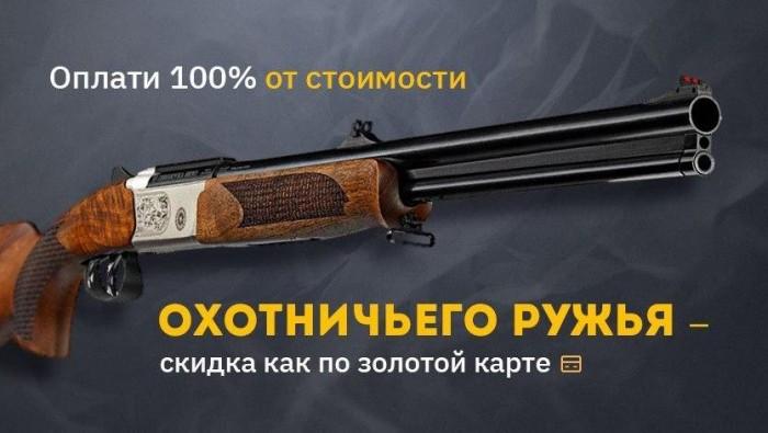 Акции Мри Охоты. 15% на охотничье оружие