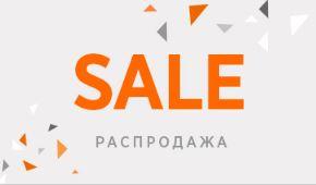 Акции Шалуны. До 70% на распродаже предыдущих коллекций