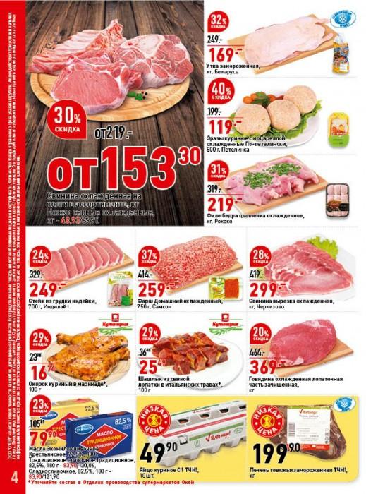 Акции в ОКЕЙ с 19 октября 2017, скидки на мясную продукцию